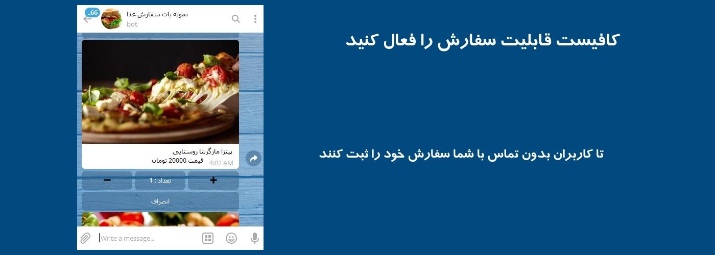 سفارش آسان محصول با بات تلگرام